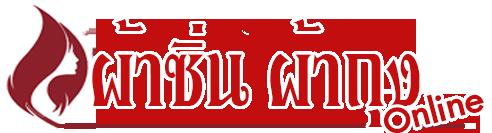 ร้านผ้าซิ่น ผ้าถุงออนไลน์ จำหน่ายปลีก-ส่ง ผ้าพื้นบ้าน, ผ้าไทย, ผ้าถุง, ผ้าซิ่น, ผ้าไทยประยุคต์, ผ้าไหมลาว, ผ้าไหมไทย, ผ้าฝ้าย